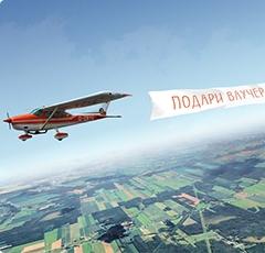 Подарък скок с парашут - Тандем